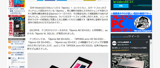 [ ASCII.jp x デジタル 掲載 ] すべてに充実したXperiaシリーズ集大成「Xperia VL」