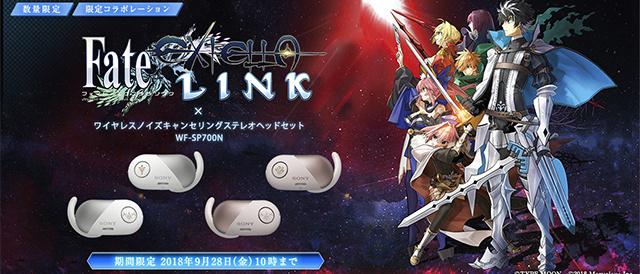 ソニーストア限定 ワイヤレスノイズキャンセリングステレオヘッドセット WF-SP700N 『Fate / EXTELLA LINK』Edition登場、2018年9月28日(金)10:00までの期間限定販売。