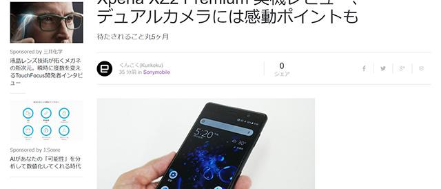 [ Engadget Japanese 掲載] Xperia XZ2 Premium 実機レビュー、デュアルカメラには感動ポイントも