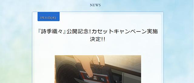 『詩季織々』公開記念 カセットテープキャンペーン!