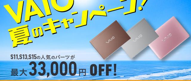 VAIO S11、VAIO S13、VAIO S15のパーツが最大33,000円OFFとなる「VAIO 夏のキャンペーン」を、2好評につき2018年8月30日(木)9時まで期間を延長。