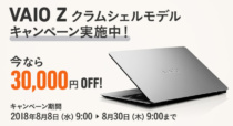 「VAIO Z クラムシェルモデル」3万円の値下げキャンペーンを8月30日(木)午前9時まで開催。