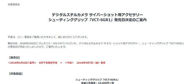RX0/RX100シリーズ用の三脚機能付きシューティンググリップ「VCT-SGR1」の発売日を9月7日(金)へと決定。