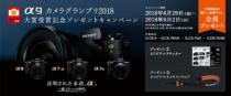 デジタル一眼カメラα9、α7R III、α7IIIを購入するともらえるオリジナルステッカーとオリジナルストラップがカッコイイ!「α9 カメラグランプリ2018大賞受賞記念キャンペーン」