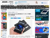 [ ASCII.jp x デジタル 掲載 ]  Xperia XZ2 Premium用の純正カバースタンドが優秀:Xperia周辺機器