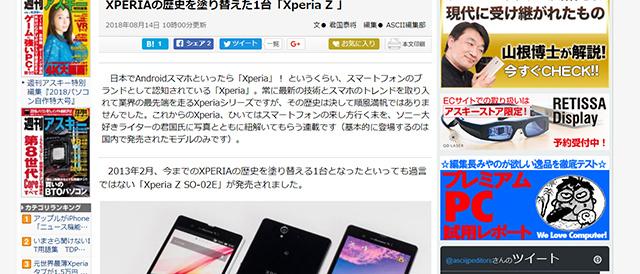 [ ASCII.jp x デジタル 掲載 ]  XPERIAの歴史を塗り替えた1台「Xperia Z 」