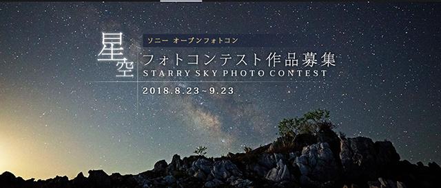 ソニー、撮影機材の制限のないオープンフォトコンを開催。星空フォトコンテスト作品募集。