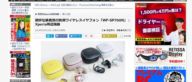 [ ASCII.jp x デジタル 掲載 ]絶妙な装着感の防滴ワイヤレスイヤフォン「WF-SP700N」:Xperia周辺機器