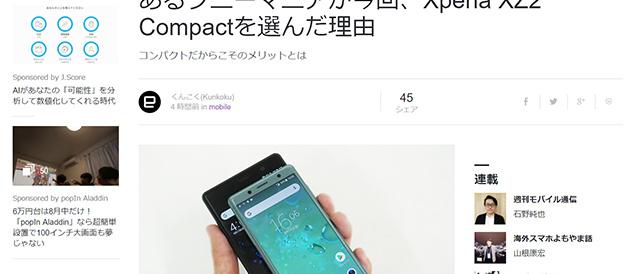 [ Engadget Japanese 掲載] あるソニーマニアが今回、Xperia XZ2 Compactを選んだ理由