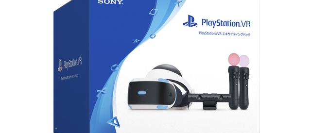 PlayStation VRとPSMoveモーションコントローラー2本をセットにした「PlayStation®VR エキサイティングパック」、ブルー・カモフラージュのワイヤレスコントローラー(DUALSHOCK®4)を数量限定で発売。