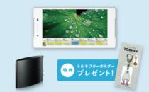 ソニーストア直営店で「スマートフォンでテレビ番組を楽しもう ~ nasne(ナスネ)™ & torne(トルネ)™ mobile 体験イベント ~」を開催。アンケートに答えると、あの!トルネフキーホルダーがもらえる。