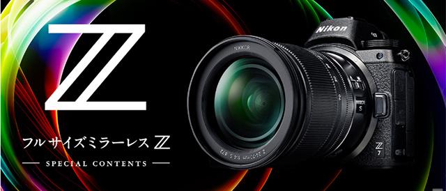 ソニーのカメラしか使ったことがないけど、Nikonのフルサイズミラーレス Z7/Z6が出てきたので書きたいことを書いてみたよ。