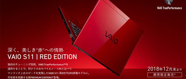 VAIO S11 にスペシャルエディションとして「VAIO S11 | RED EDITION」が登場。12月末までの期間限定販売。