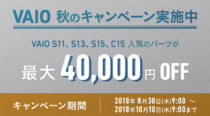 VAIO S11、S13、S15、C15のパーツが最大40,000円OFFとなる「VAIO 秋のキャンペーン」を2018年10月10日(木)9時まで開催。下取り査定額アップの「VAIO買い替え応援キャンペーン」も同時開催。