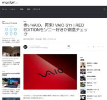 [ Engadget Japanese 掲載] 赤いVAIO、再来! VAIO S11   RED EDITIONをソニー好きが徹底チェック