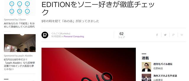 [ Engadget Japanese 掲載] 赤いVAIO、再来! VAIO S11 | RED EDITIONをソニー好きが徹底チェック