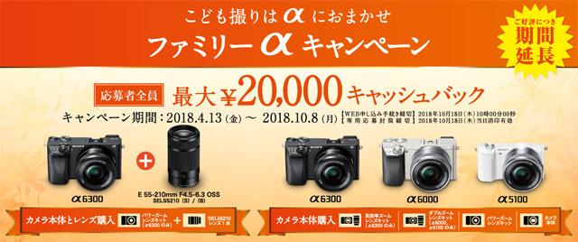 α6300/α6000/α5100を対象にした、最大20,000円キャッシュバックの「こども撮りはαにおまかせ ファミリーαキャンペーン」を2018年10月8日(月)まで期間延長。