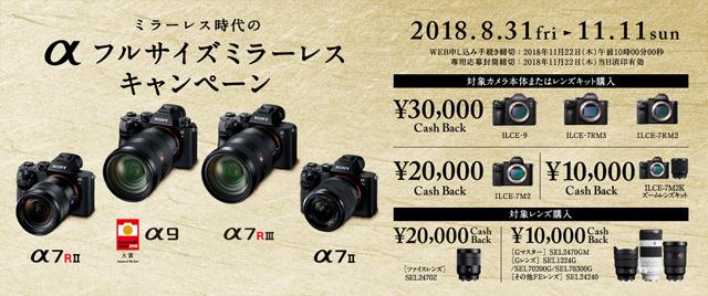 デジタル一眼カメラ α9 / α7RIII / α7RII / α7II や6つのレンズを対象にキャッシュバック!「ミラーレス時代のαフルサイズミラーレスキャンペーン」