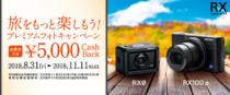 デジタルスチルカメラRX100III/RX0を購入すると5,000円のキャッシュバック「旅をもっと楽しもう!プレミアムフォトキャンペーン」