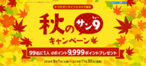 ドコモオンラインショップ、9月1日~11月30日の期間限定で「オンラインショップ限定特典」と「秋のサン9キャンペーン」を開催。