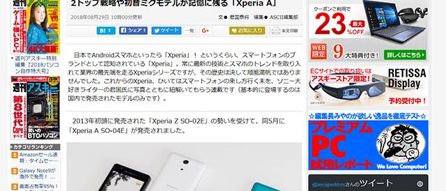 [ ASCII.jp x デジタル 掲載 ]  2トップ戦略や初音ミクモデルが記憶に残る「Xperia A」