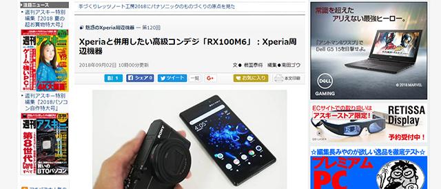 [ ASCII.jp x デジタル 掲載 ]Xperiaと併用したい高級コンデジ「RX100M6」:Xperia周辺機器