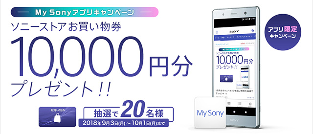My Sony 特典、2018年9月の「ソニーストアお買い物券10,000円プレゼント-My Sonyアプリキャンペーン-」。My Sonyアプリから応募しよう。