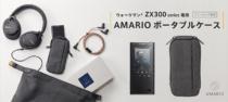 ウォークマン「NW-ZX300シリーズ」専用のAMARIOポータブルケースをソニーストアで限定販売開始。