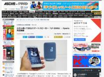 [ ASCII.jp x デジタル 掲載 ]ふだん使いできるスマートスピーカー「LF-S50G」:Xperia周辺機器