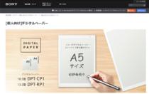 紙のように読んだり書いたりできるデジタルペーパー「DPT-CP1 / DPT-RP1」、ソニーストア[個人向け]ページを新たに開設。