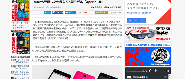 [ ASCII.jp x デジタル 掲載 ]  auから登場した全部入り5型モデル「Xperia UL」