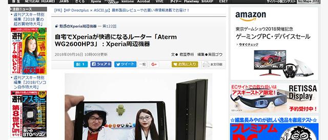 [ ASCII.jp x デジタル 掲載 ] 自宅でXperiaが快適になるルーター「Aterm WG2600HP3」:Xperia周辺機器