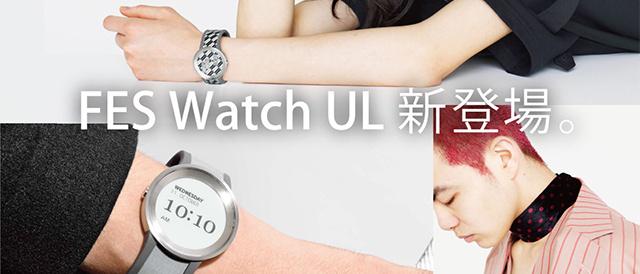 自分好みの柄が追加できるオシャレな時計「FES Watch U」に、低価格モデルの「FES Watch UL」を10月17日に発売。