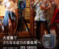 重低音とライトで盛り上がるパリピスピーカーEXTRA BASSシリーズにGoogle アシスタントを搭載した「SRS-XB501G」、重低音と防水性能を両立したコンパクトなワイヤレスポータブルスピーカー「SRS-XB01」、10月6日発売。