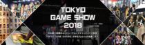 9月20日(木)~23日(日)は「東京ゲームショウ2018」。今年も企画盛りだくさんのXperiaブースをチェックしよう。