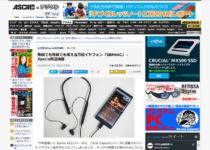 [ ASCII.jp x デジタル 掲載 ] 無線でも有線でも使える万能イヤフォン「SBH90C」:Xperia周辺機器