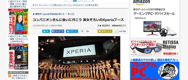 [ ASCII.jp x デジタル 掲載 ] コンパニオンさんに会いに行こう 美女ぞろいのXperiaブース