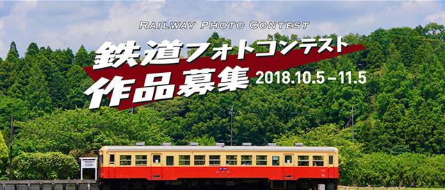 ソニー、撮影機材の制限のないオープンフォトコンを開催。鉄道フォトコンテスト作品募集。