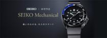 wena wristとセイコーのコラボモデル「SEIKO wena」登場。「seiko wena wrist pro Mechanical head」と「seiko wena wrist active Digital Solar head」の2モデル。