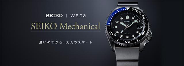 wena wristとセイコーのコラボモデル「SEIKO|wena」登場。「seiko wena wrist pro Mechanical head」と「seiko wena wrist active Digital Solar head」の2モデル。