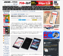 [ ASCII.jp x デジタル 掲載 ]  超強力なカメラ搭載にアルミフレームになった「Xperia Z1」