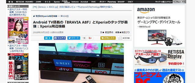 [ ASCII.jp x デジタル 掲載 ] Android TV搭載の「BRAVIA A8F」とXperiaのタッグが最強:Xperia周辺機器