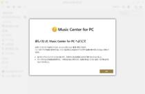 ソニーの音楽管理・転送ソフト「Music Center for PC」がVer 2.0へとアップデート。改善されたものの不満点もまだ残る仕様。