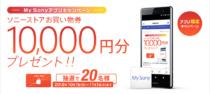 My Sony 特典、2018年10月の「ソニーストアお買い物券10,000円プレゼント-My Sonyアプリキャンペーン-」。My Sonyアプリから応募しよう。