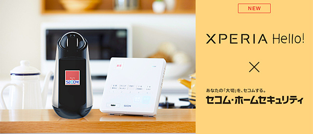 「Xperia Hello!」に、セコム・ホームセキュリティと連携した見守りサービス追加。