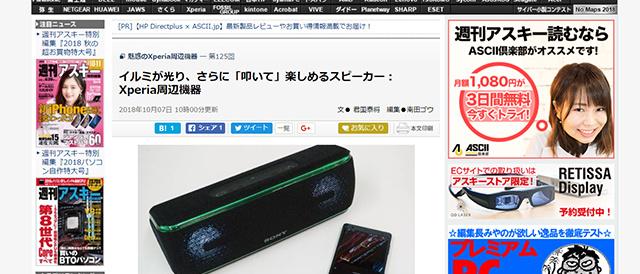 [ ASCII.jp x デジタル 掲載 ] イルミが光り、さらに「叩いて」楽しめるスピーカー:Xperia周辺機器