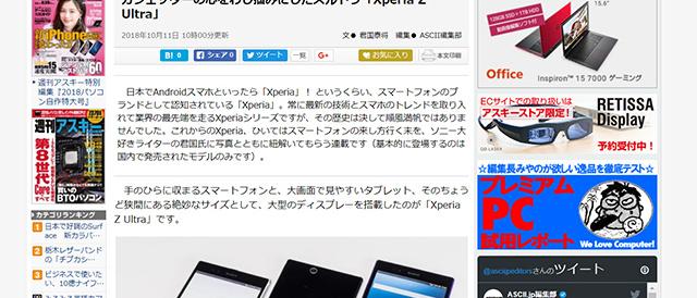[ ASCII.jp x デジタル 掲載 ]  ガジェッターの心をわし掴みにしたズルトラ「Xperia Z Ultra」