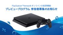 「PlayStation™Network(PSN)」のオンラインID変更できるプレビュープログラム参加者募集。