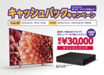BRAVIAと4Kチューナーを買うと最大3万円がもらえる「ブラビアでBS4K/CS4Kを見よう!キャッシュバックキャンペーン 」