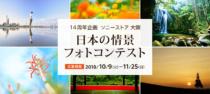 撮影機材の制限のないオープンフォトコン「14周年企画 ソニーストア 大阪 日本の情景フォトコンテスト」作品募集。